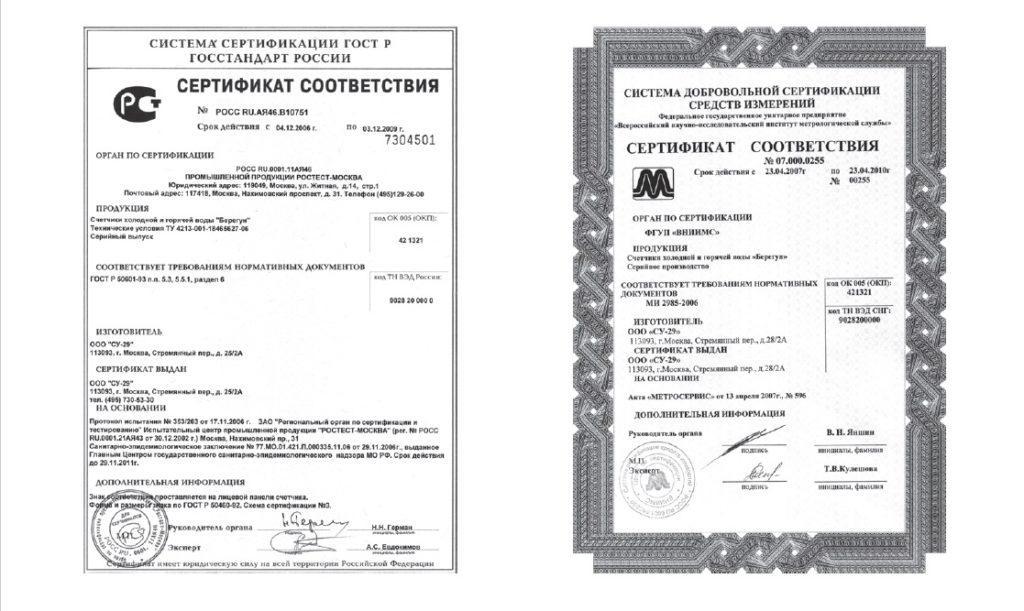 Берегун - сертификат