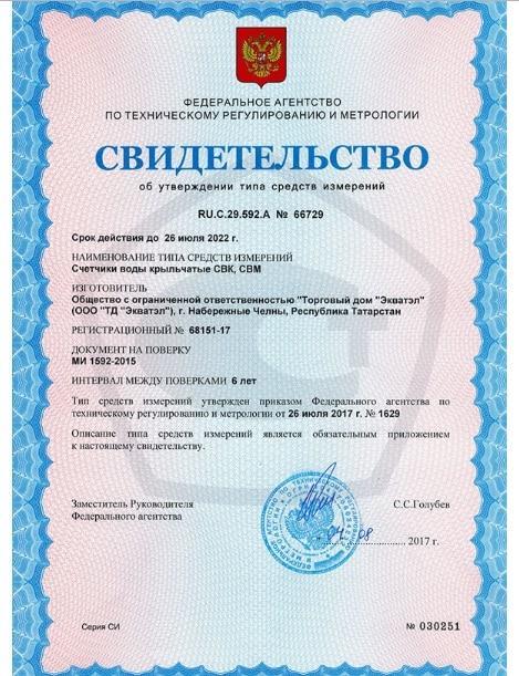 сертификат на водомер Экватэл
