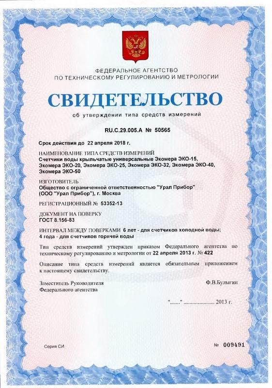 сертификат на водомер Экомера