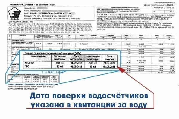 дата поверки указана в квитанции