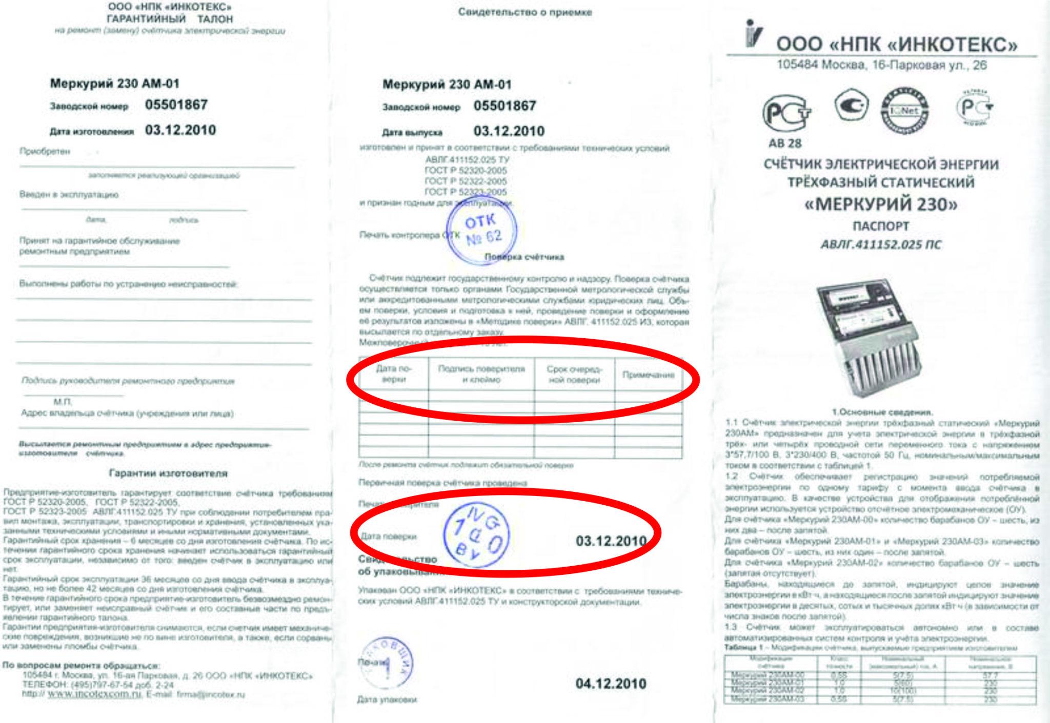 документы на ПУ с указанием поверки