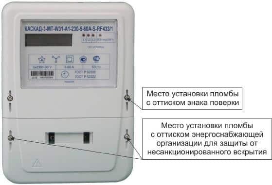 как пломбируют прибор электроучета