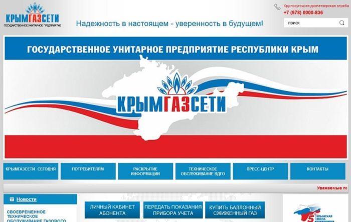 крымгазсети оплата онлайн