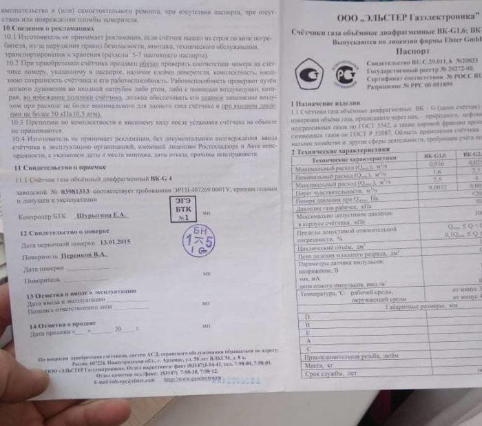 паспорт на счетчик газа