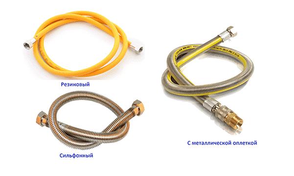виды шлангов для подключения газового оборудования